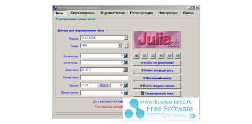 Программа подделки чеков скачать бесплатно программы документооборот скачать бесплатно